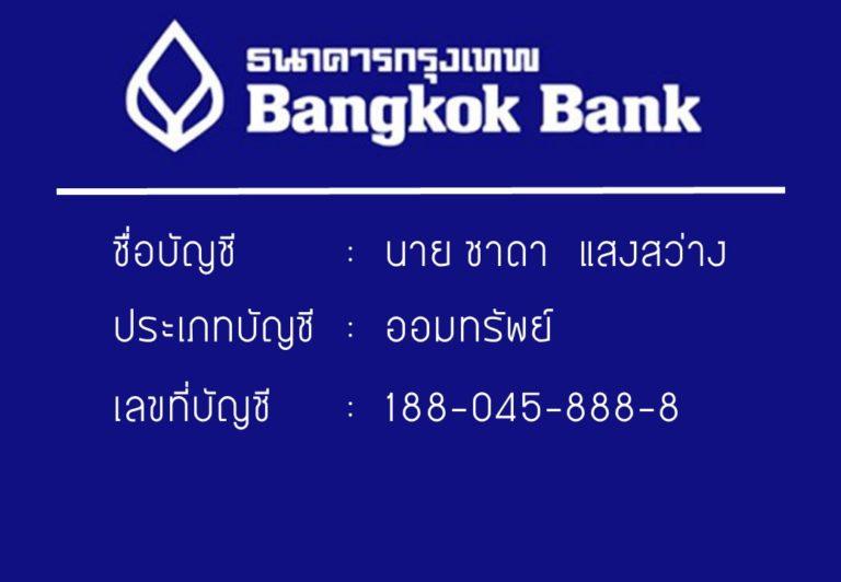 บัญชีธนาคารกรุงเทพ